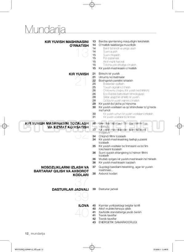 Инструкция Samsung Fuzzy Logic WF-E602YQR страница №144