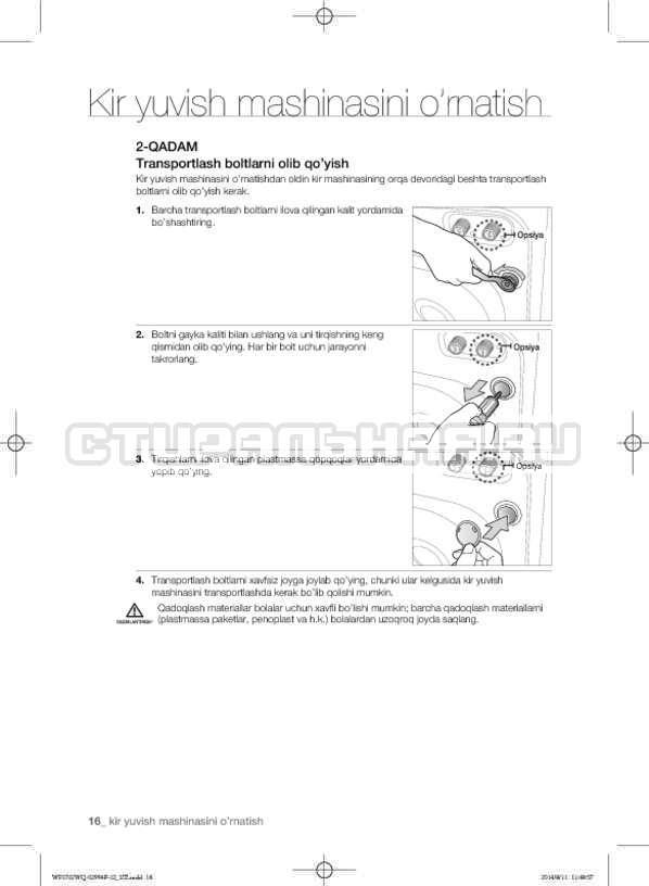 Инструкция Samsung Fuzzy Logic WF-E602YQR страница №148