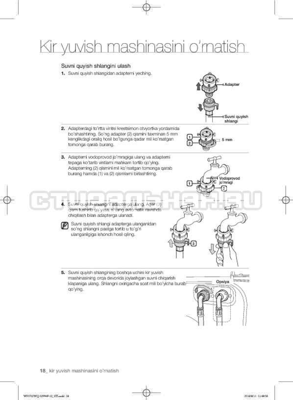 Инструкция Samsung Fuzzy Logic WF-E602YQR страница №150