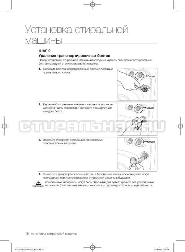 Инструкция Samsung Fuzzy Logic WF-E602YQR страница №16