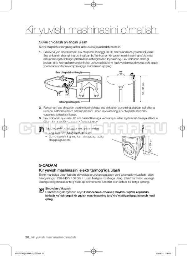 Инструкция Samsung Fuzzy Logic WF-E602YQR страница №152