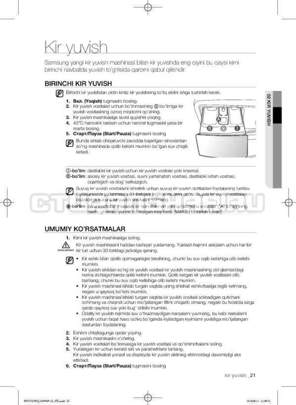 Инструкция Samsung Fuzzy Logic WF-E602YQR страница №153