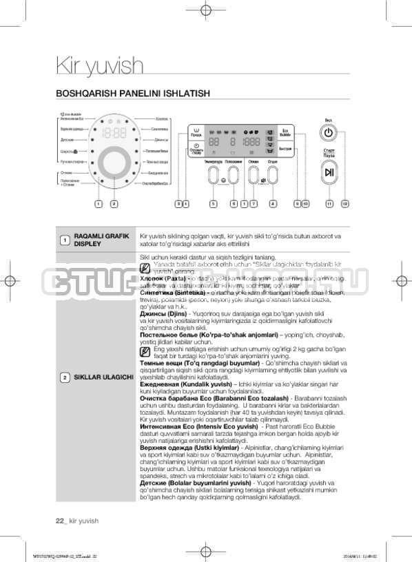 Инструкция Samsung Fuzzy Logic WF-E602YQR страница №154
