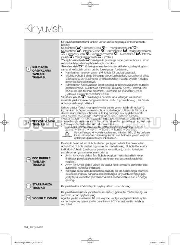 Инструкция Samsung Fuzzy Logic WF-E602YQR страница №156