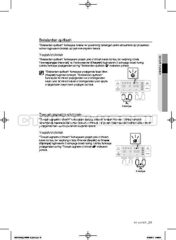 Инструкция Samsung Fuzzy Logic WF-E602YQR страница №157
