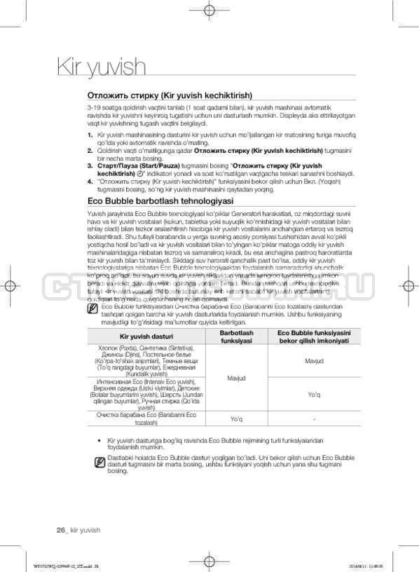 Инструкция Samsung Fuzzy Logic WF-E602YQR страница №158