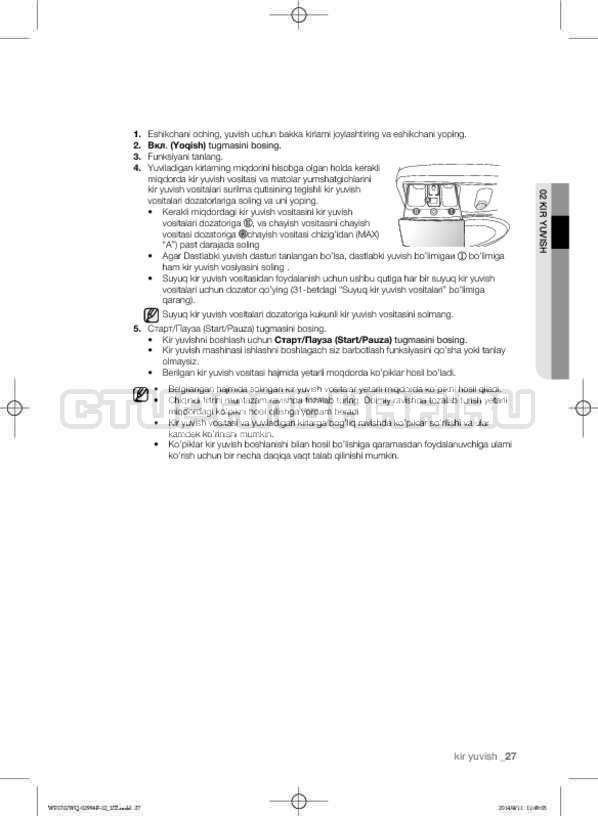 Инструкция Samsung Fuzzy Logic WF-E602YQR страница №159
