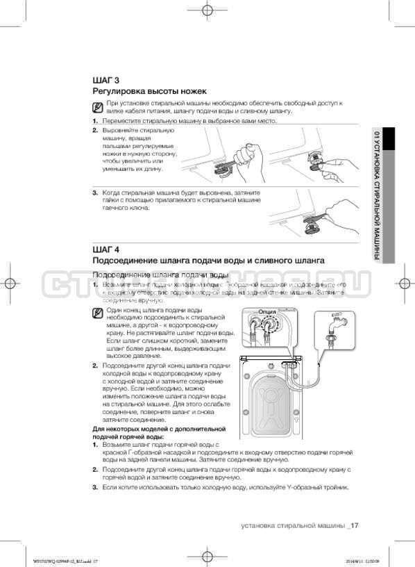 Инструкция Samsung Fuzzy Logic WF-E602YQR страница №17