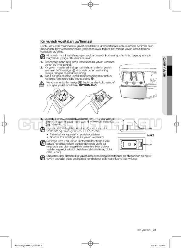 Инструкция Samsung Fuzzy Logic WF-E602YQR страница №163