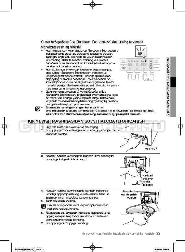 Инструкция Samsung Fuzzy Logic WF-E602YQR страница №165