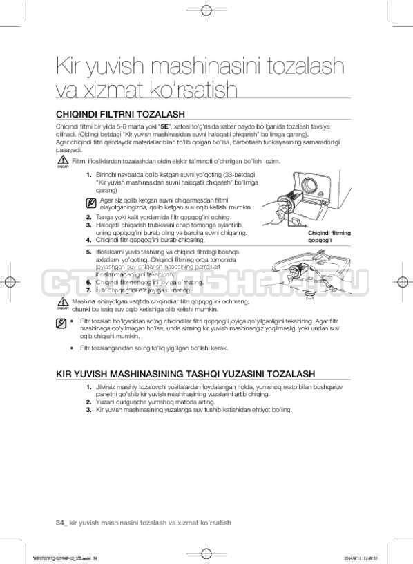 Инструкция Samsung Fuzzy Logic WF-E602YQR страница №166