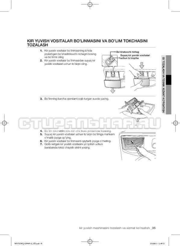 Инструкция Samsung Fuzzy Logic WF-E602YQR страница №167