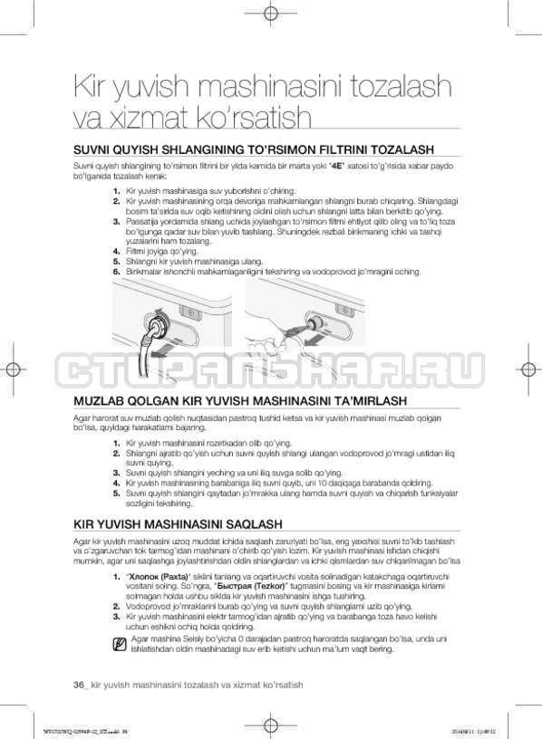 Инструкция Samsung Fuzzy Logic WF-E602YQR страница №168