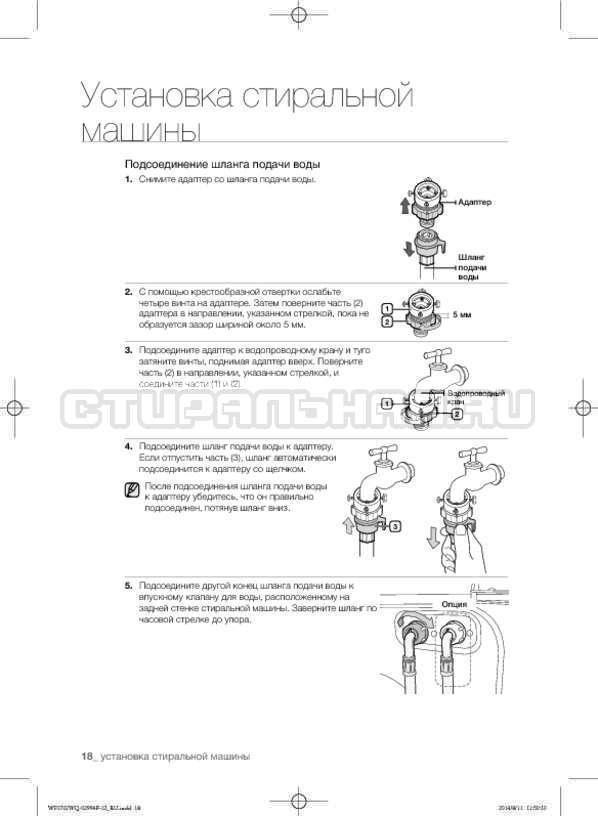 Инструкция Samsung Fuzzy Logic WF-E602YQR страница №18