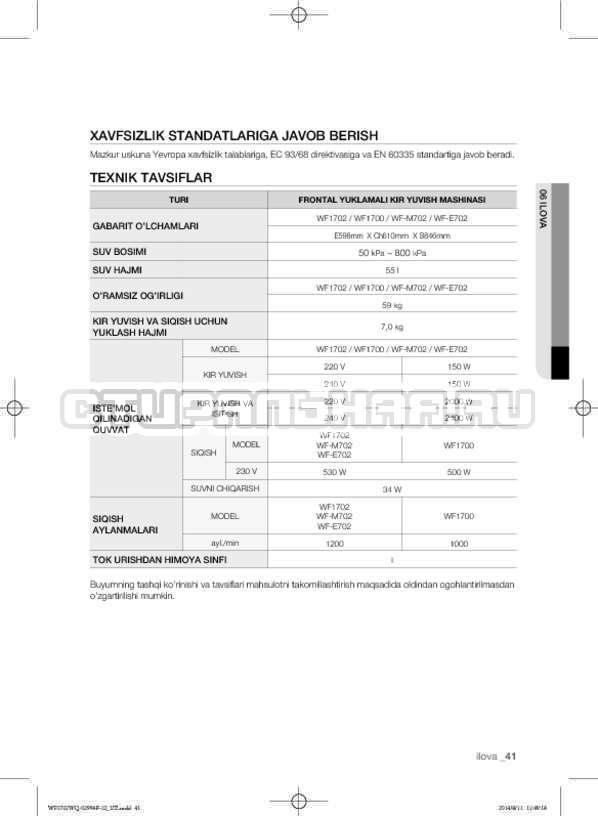 Инструкция Samsung Fuzzy Logic WF-E602YQR страница №173