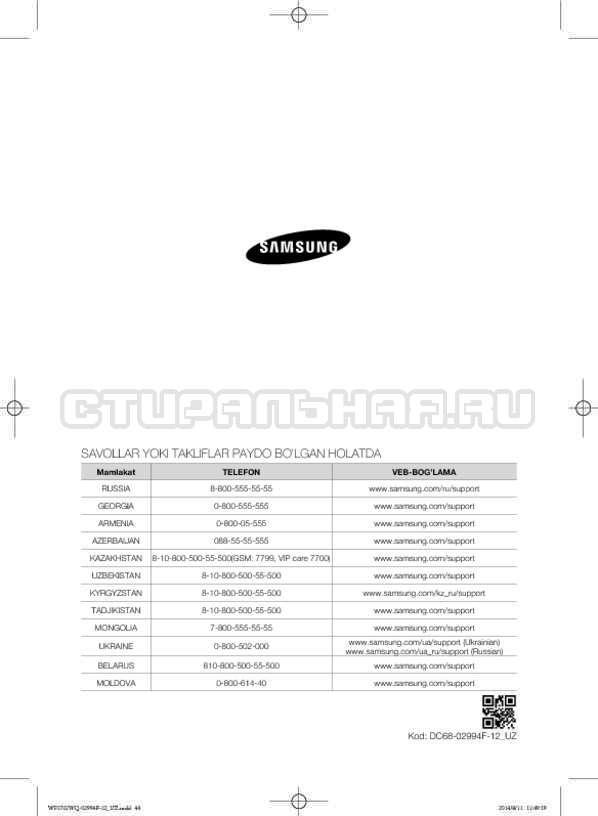 Инструкция Samsung Fuzzy Logic WF-E602YQR страница №176