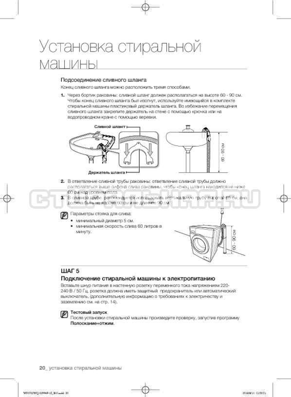 Инструкция Samsung Fuzzy Logic WF-E602YQR страница №20