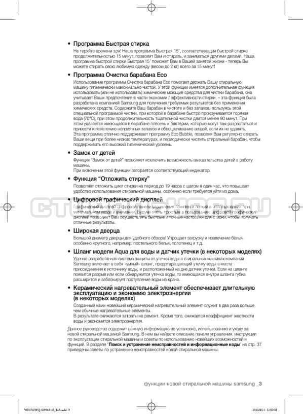 Инструкция Samsung Fuzzy Logic WF-E602YQR страница №3
