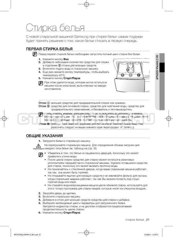 Инструкция Samsung Fuzzy Logic WF-E602YQR страница №21
