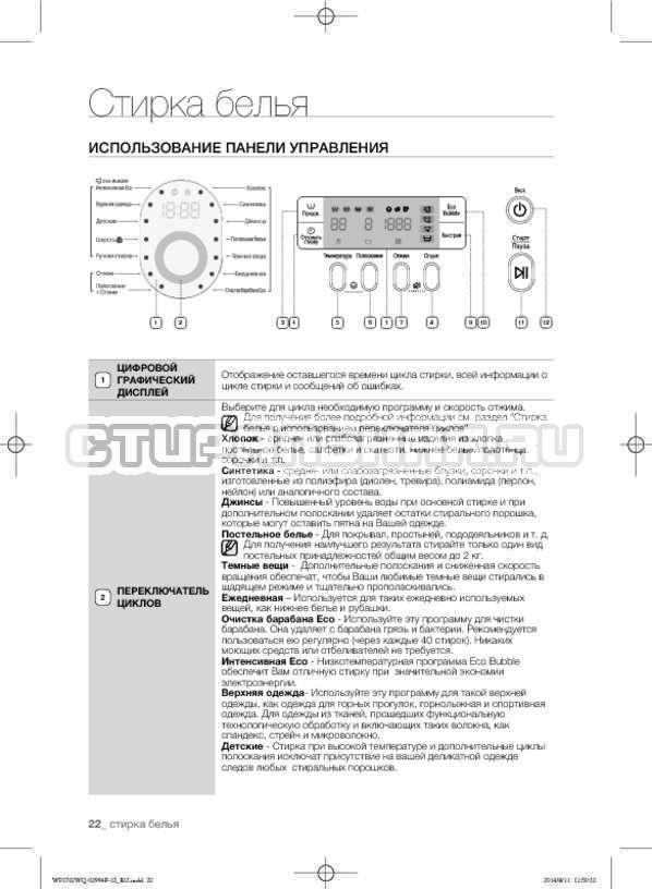 Инструкция Samsung Fuzzy Logic WF-E602YQR страница №22