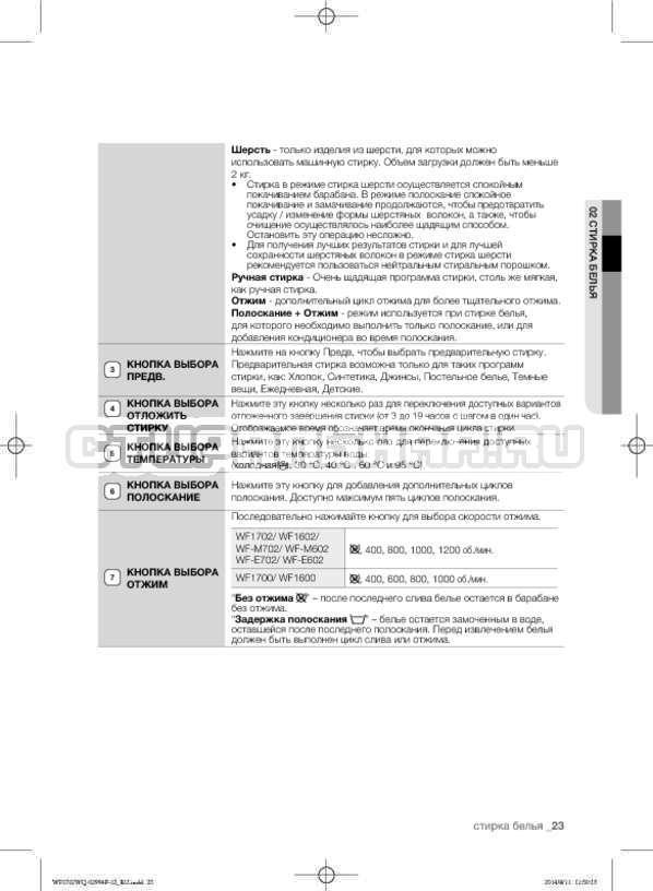 Инструкция Samsung Fuzzy Logic WF-E602YQR страница №23