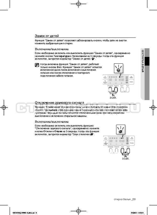 Инструкция Samsung Fuzzy Logic WF-E602YQR страница №25