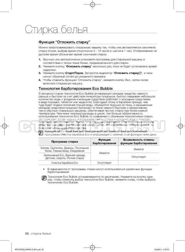 Инструкция Samsung Fuzzy Logic WF-E602YQR страница №26