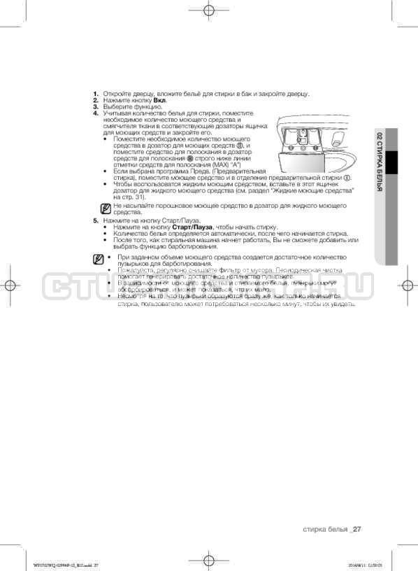 Инструкция Samsung Fuzzy Logic WF-E602YQR страница №27