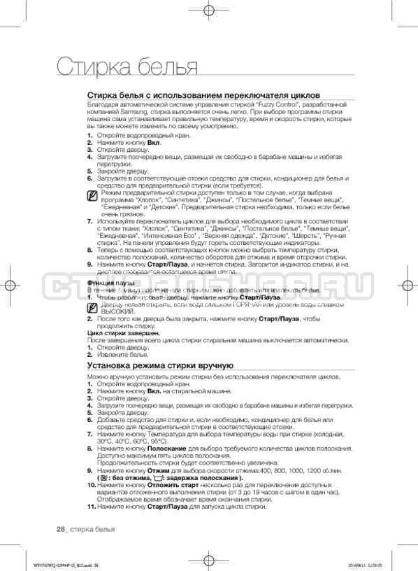 Инструкция Samsung Fuzzy Logic WF-E602YQR страница №28