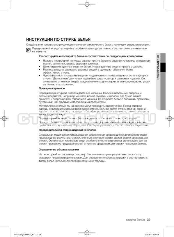 Инструкция Samsung Fuzzy Logic WF-E602YQR страница №29