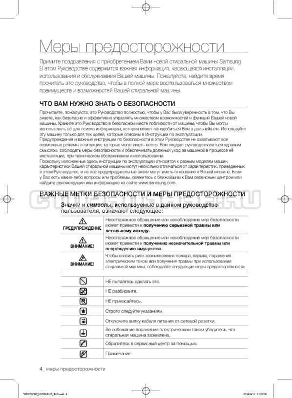 Инструкция Samsung Fuzzy Logic WF-E602YQR страница №4