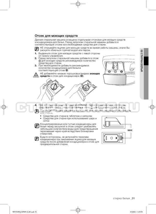 Инструкция Samsung Fuzzy Logic WF-E602YQR страница №31