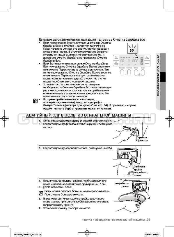 Инструкция Samsung Fuzzy Logic WF-E602YQR страница №33