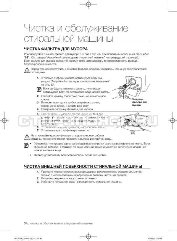 Инструкция Samsung Fuzzy Logic WF-E602YQR страница №34