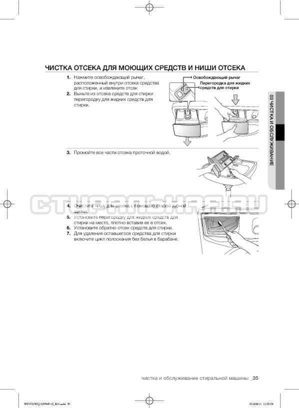 Инструкция Samsung Fuzzy Logic WF-E602YQR страница №35