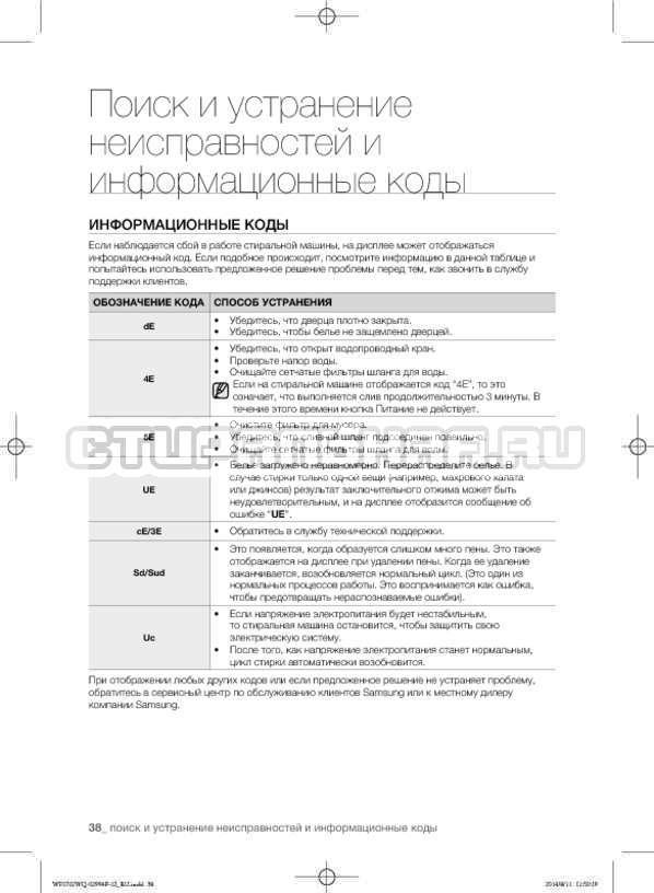 Инструкция Samsung Fuzzy Logic WF-E602YQR страница №38