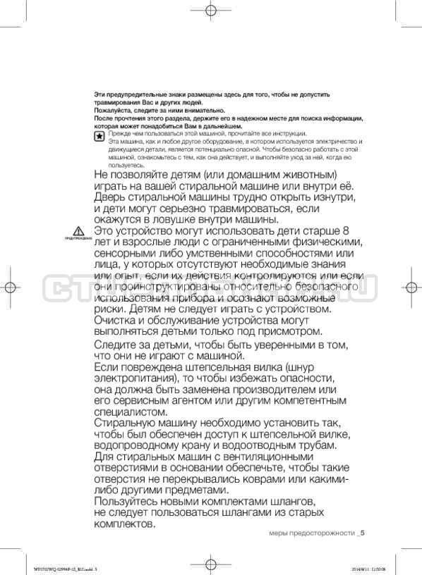 Инструкция Samsung Fuzzy Logic WF-E602YQR страница №5