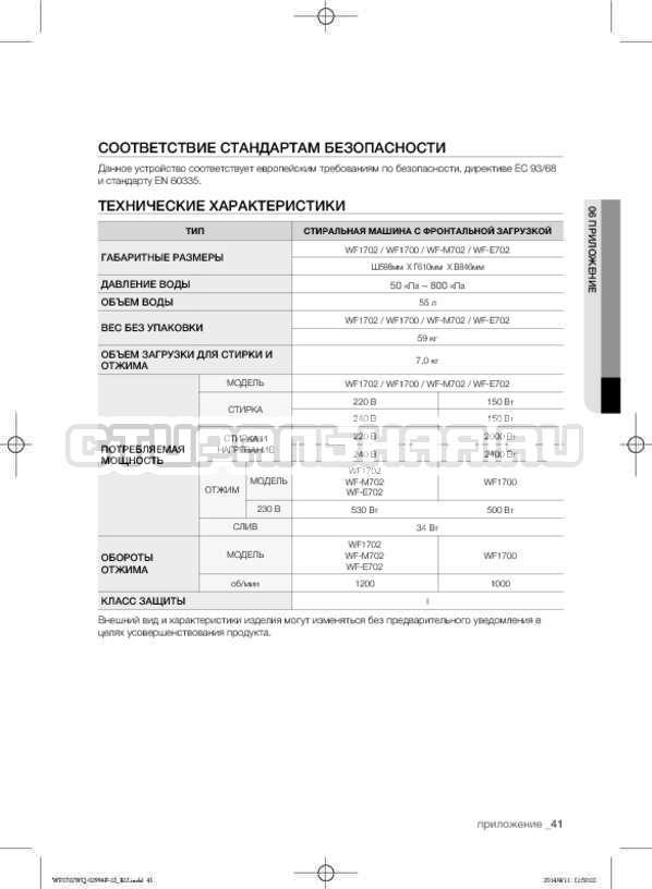 Инструкция Samsung Fuzzy Logic WF-E602YQR страница №41