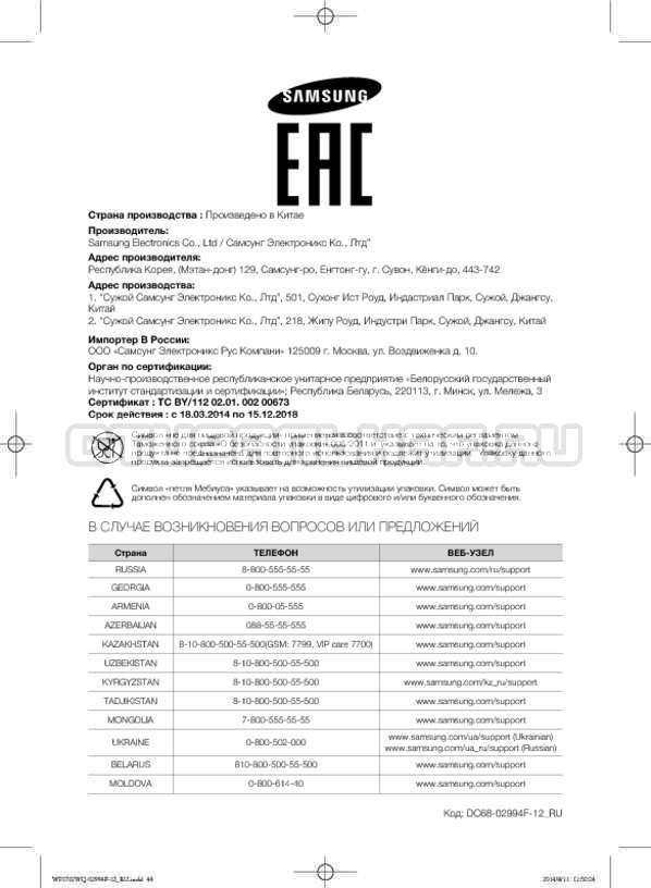 Инструкция Samsung Fuzzy Logic WF-E602YQR страница №44