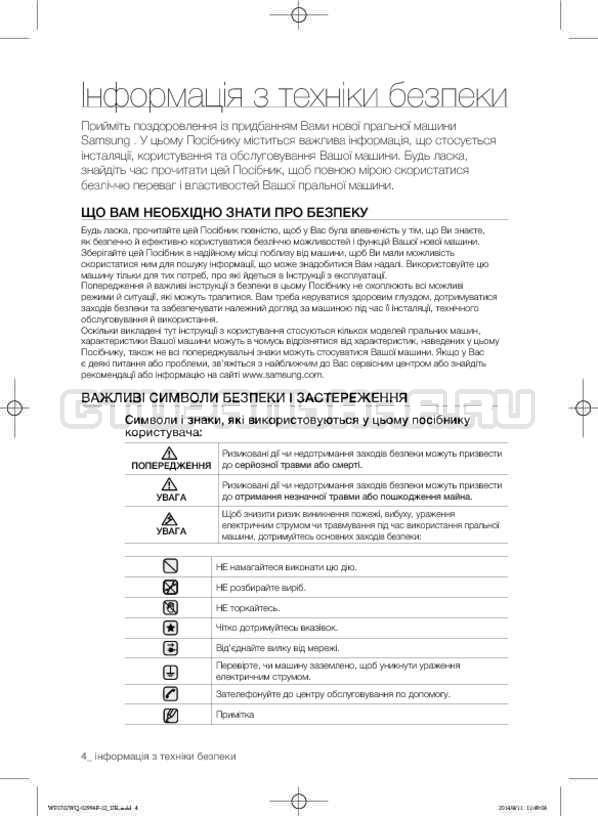 Инструкция Samsung Fuzzy Logic WF-E602YQR страница №48