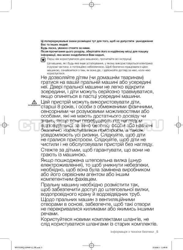 Инструкция Samsung Fuzzy Logic WF-E602YQR страница №49
