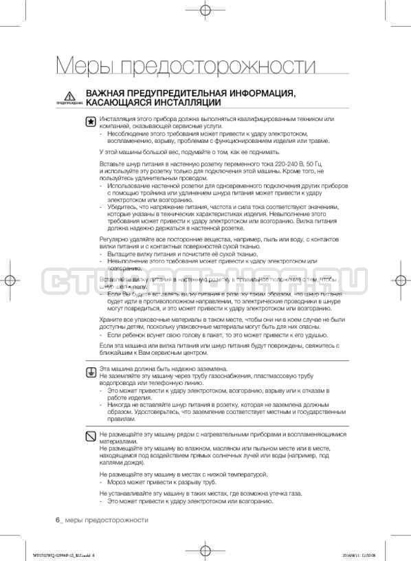 Инструкция Samsung Fuzzy Logic WF-E602YQR страница №6