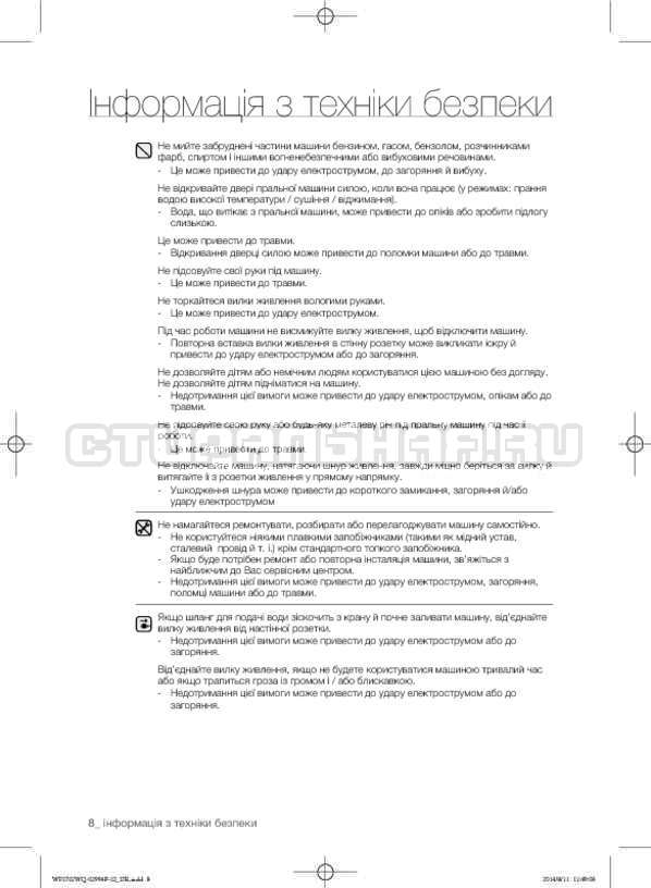Инструкция Samsung Fuzzy Logic WF-E602YQR страница №52