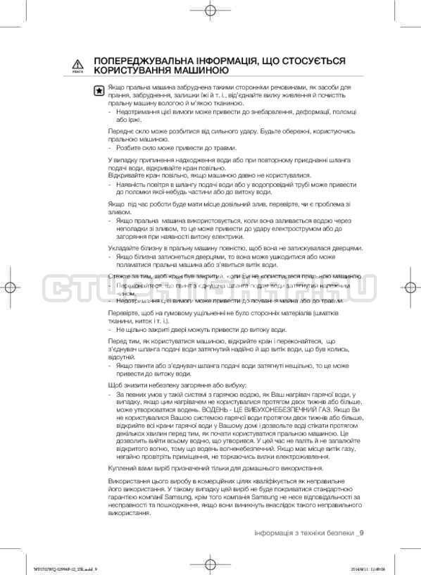 Инструкция Samsung Fuzzy Logic WF-E602YQR страница №53