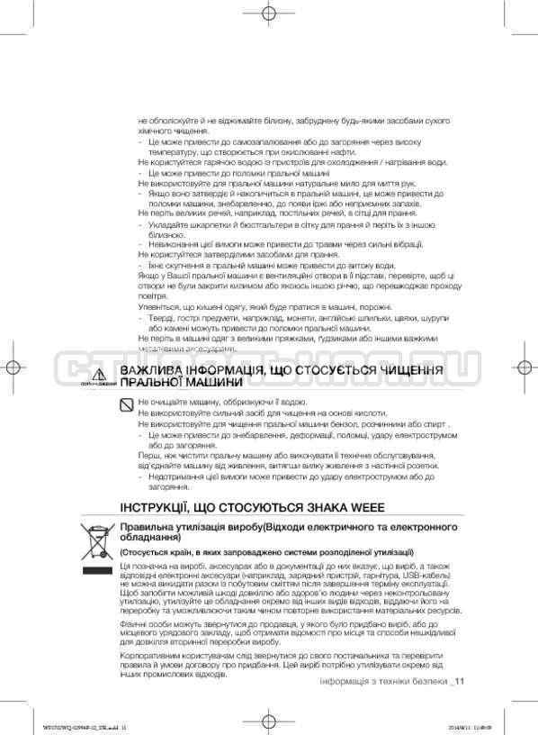 Инструкция Samsung Fuzzy Logic WF-E602YQR страница №55