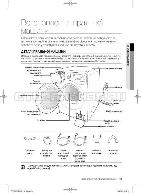 Инструкция Samsung Fuzzy Logic WF-E602YQR страница №57