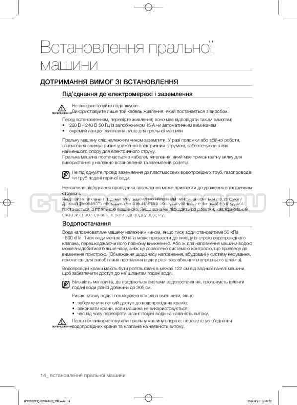 Инструкция Samsung Fuzzy Logic WF-E602YQR страница №58