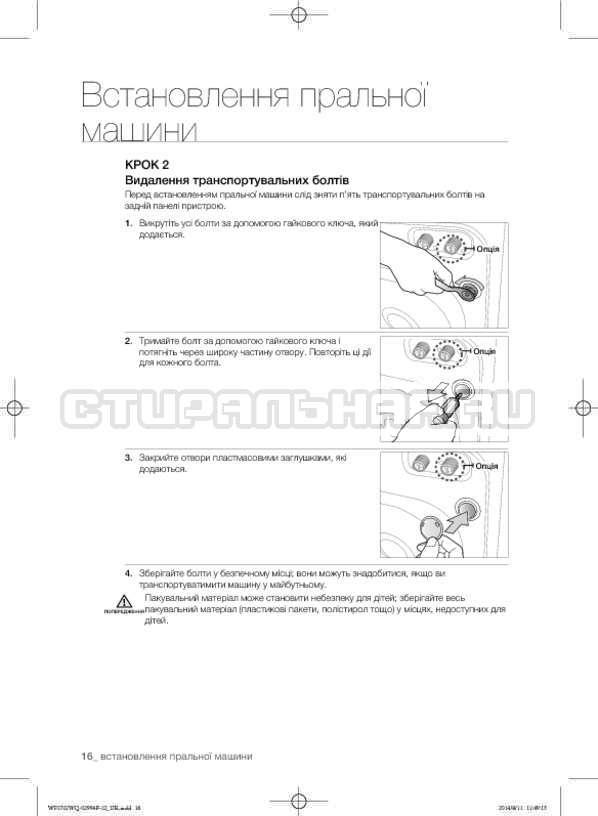 Инструкция Samsung Fuzzy Logic WF-E602YQR страница №60