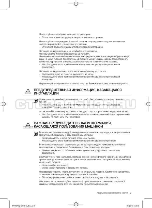 Инструкция Samsung Fuzzy Logic WF-E602YQR страница №7