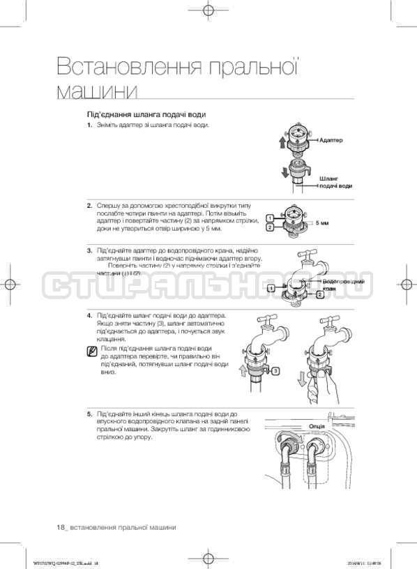 Инструкция Samsung Fuzzy Logic WF-E602YQR страница №62